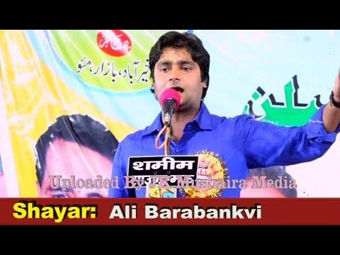 Ali Barabankvi All India Mushaira Khairabad Bazar Mau Sadarat Manzoor Pardhan