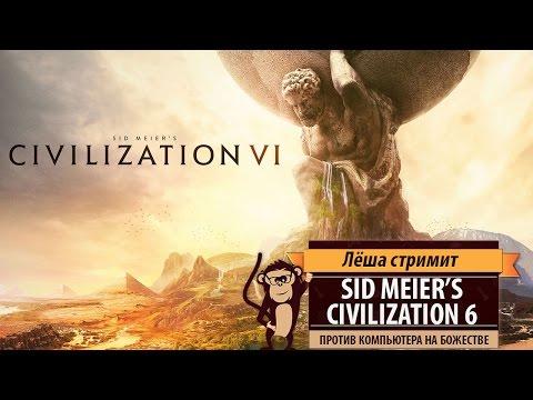 Стрим Sid Meier's Civilization 6: против компьютера на божестве