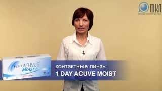 1 Day Acuvue Moist однодневные линзы от Johnson & Johnson | Магазин контактных линз МКЛ(, 2013-09-13T10:10:25.000Z)