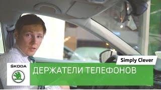 Держатели мобильных телефонов в SKODA. Обзор аксессуаров для автомобилей Шкода. Автоцентр Прага Авто