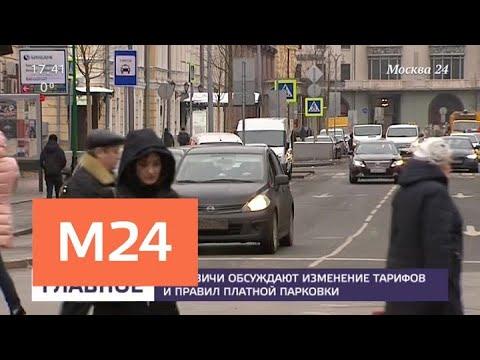 Смотреть фото Как изменятся правила платной парковки - Москва 24 новости россия москва