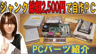 【自作PC】登場パーツ全部ジャンク!!総額2,500円で21年前パソコンを自作 PCパーツ紹介
