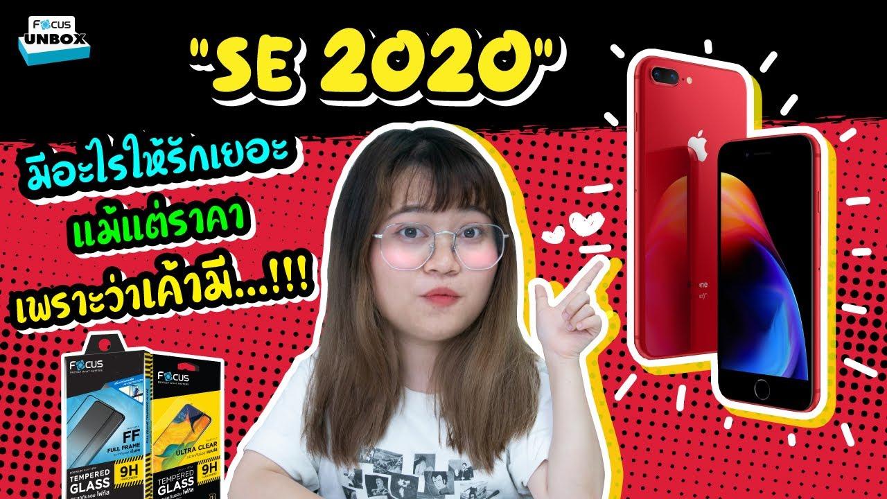 Focus Unbox EP.3 IPHONE SE 2020   แกะกล่องพรีวิวมือถือใหม่ โดย โฟกัส ฟิล์มกระจกกันรอย