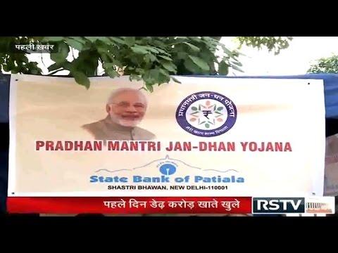 Pehli Khabar - Pradhan Mantri Jan-Dhan Yojana (PMJDY): Aspects and impact