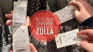 2 часть Обзор магазин Zolla Женская одежда