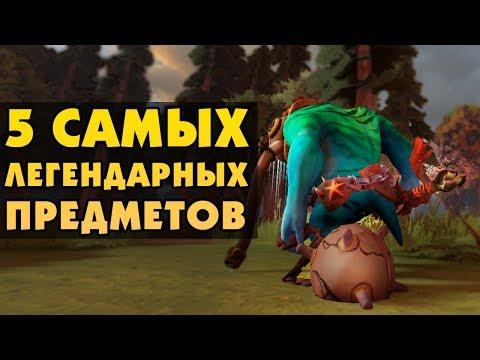 видео: 5 САМЫХ ЛЕГЕНДАРНЫХ ВЕЩЕЙ В dota 2