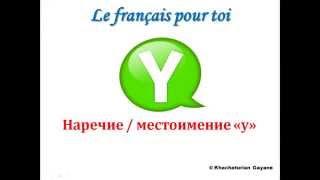 Уроки французского #57: Местоимение и наречие