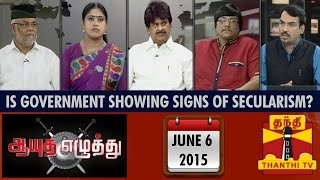 Ayutha Ezhuthu - Is Government showing signs of Secularism.?  (6/6/2015)