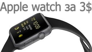 Распаковка Apple Watch за 3$