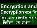 Encryption and Decryption , why and how data is encrypted ? (Assamese)