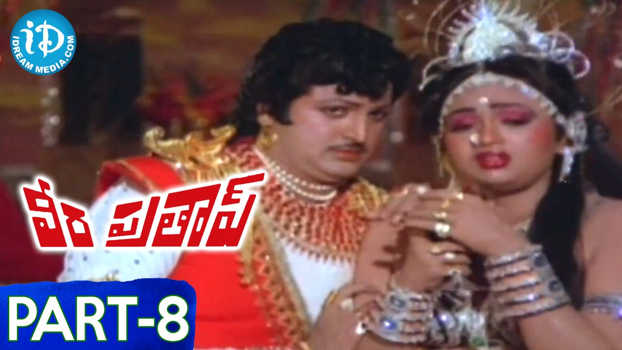 Veera Pratap Full Movie Part 8 | Mohan Babu, Madhavi || B Vittalacharya ||  Shankar Ganesh