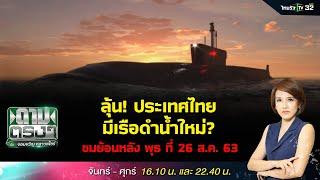 ลุ้น! ประเทศไทยมีเรือดำน้ำใหม่? | ถามตรงๆกับจอมขวัญ