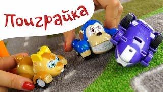Синий трактор спасает Спанки Врумиз - Поиграйка с Катей - развивающее видео