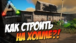 ark: Survival Evolved - Дом на холме! Как строить на холме?!