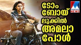 Amala Paul in tomboy look in Achayans Movie | Manorama News