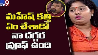 Artist Sunitha threatens to expose Kathi Mahesh...