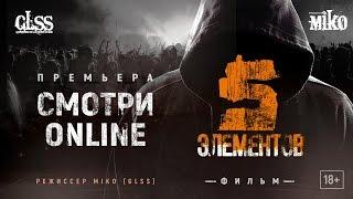 5 Элементов - Фильм