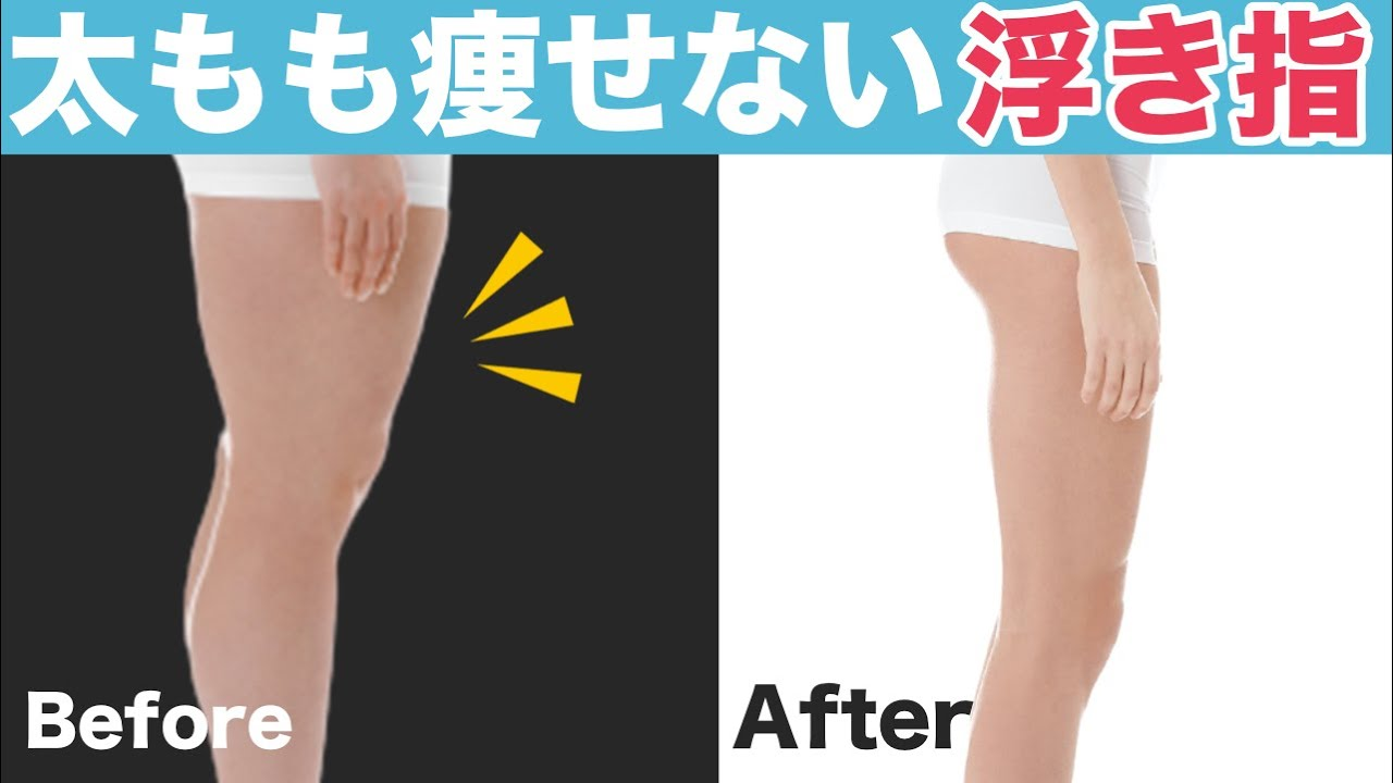 【痩せない原因はこれ】太くなったもも前の張りを徹底解消!下腹と太ももを細くする方法