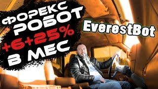 Форекс советник Everestbot - обзор торгового робота Forex