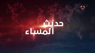 تداعيات مخاوف وتحذيرات الغرب من انهيار المجتمع اليمني | محمد اليافعي ومحمد جميح | حديث المساء