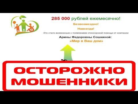 Компания Мир в Ваш дом и Арина Федоровна Сошкина выплатит 285 000 рублей? Честный отзыв