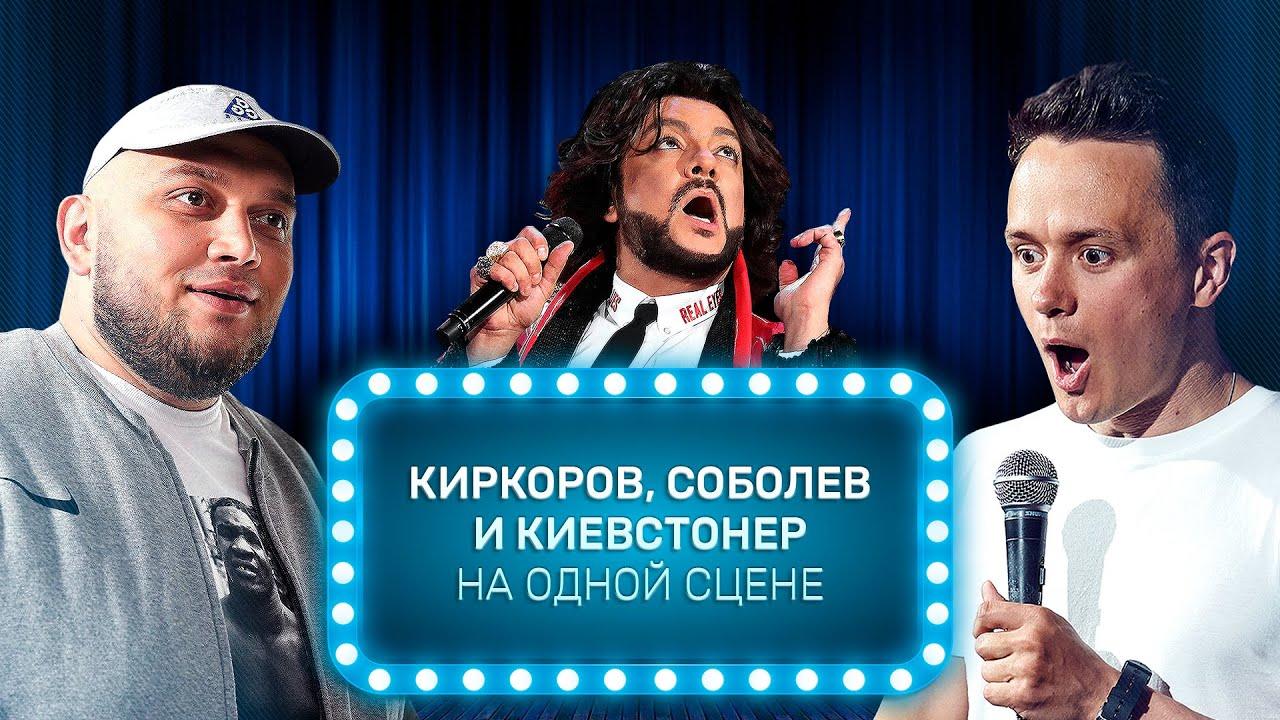 """Киркоров, Соболев, Киевстонер вытворяют такое.  (отрывок из шоу """"Смешные деньги"""")"""