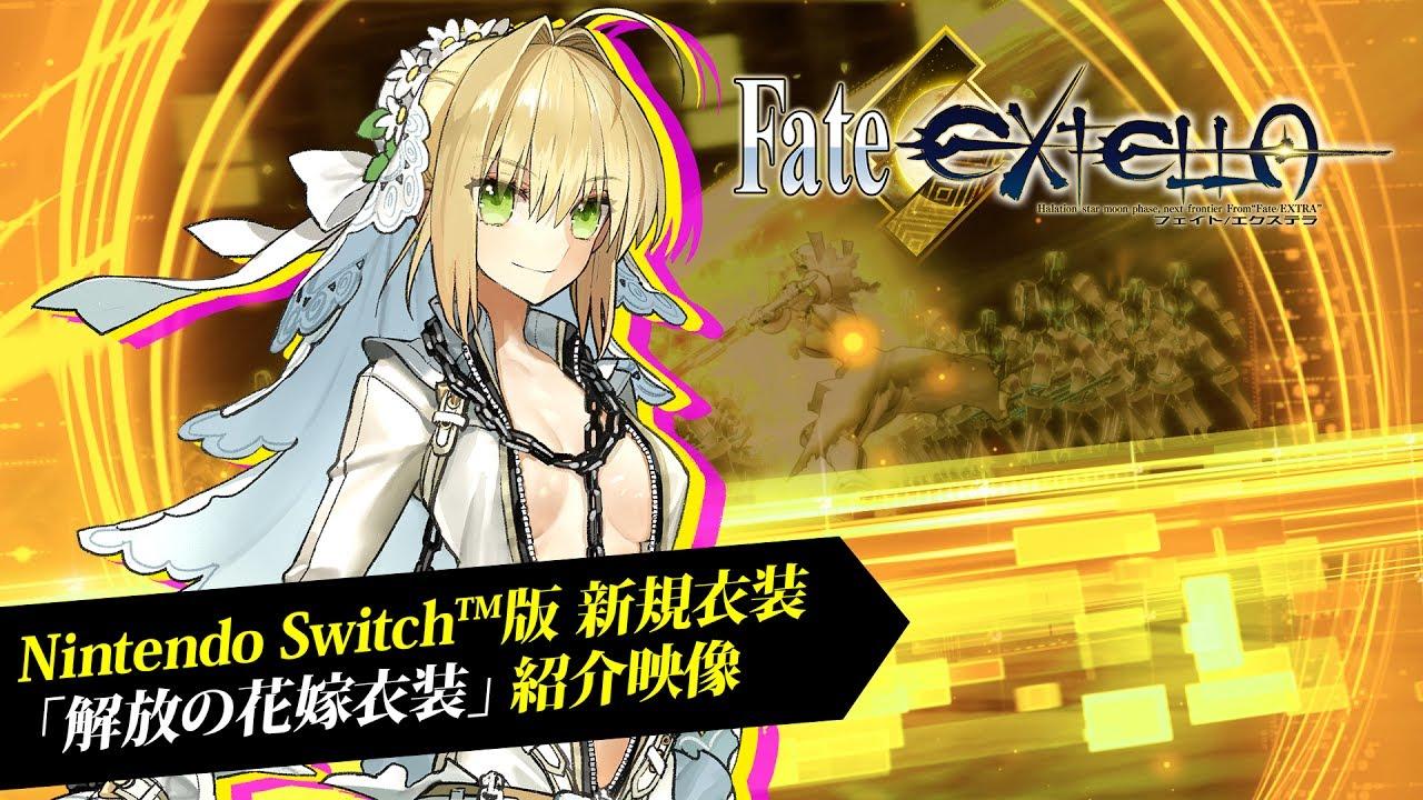 Fate Extella フェイト エクステラ Nintendo Swith 版 公式サイト