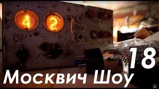 Москвич шоу - 18 - Нестандартный - часть вторая