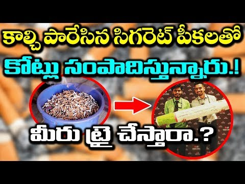 OMG! Do You Know What These People Did with Left Over Cigarettes | Latest Updates | VTube Telugu