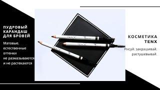 видео Фломастеры и пудровые карандаши для бровей