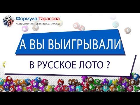 Генератор не случайных чисел бесплатно ! Русское лото проверить- деньги на дому?