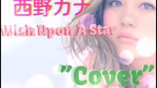 西野カナのwish upon A star歌いました❢(歌詞付き)