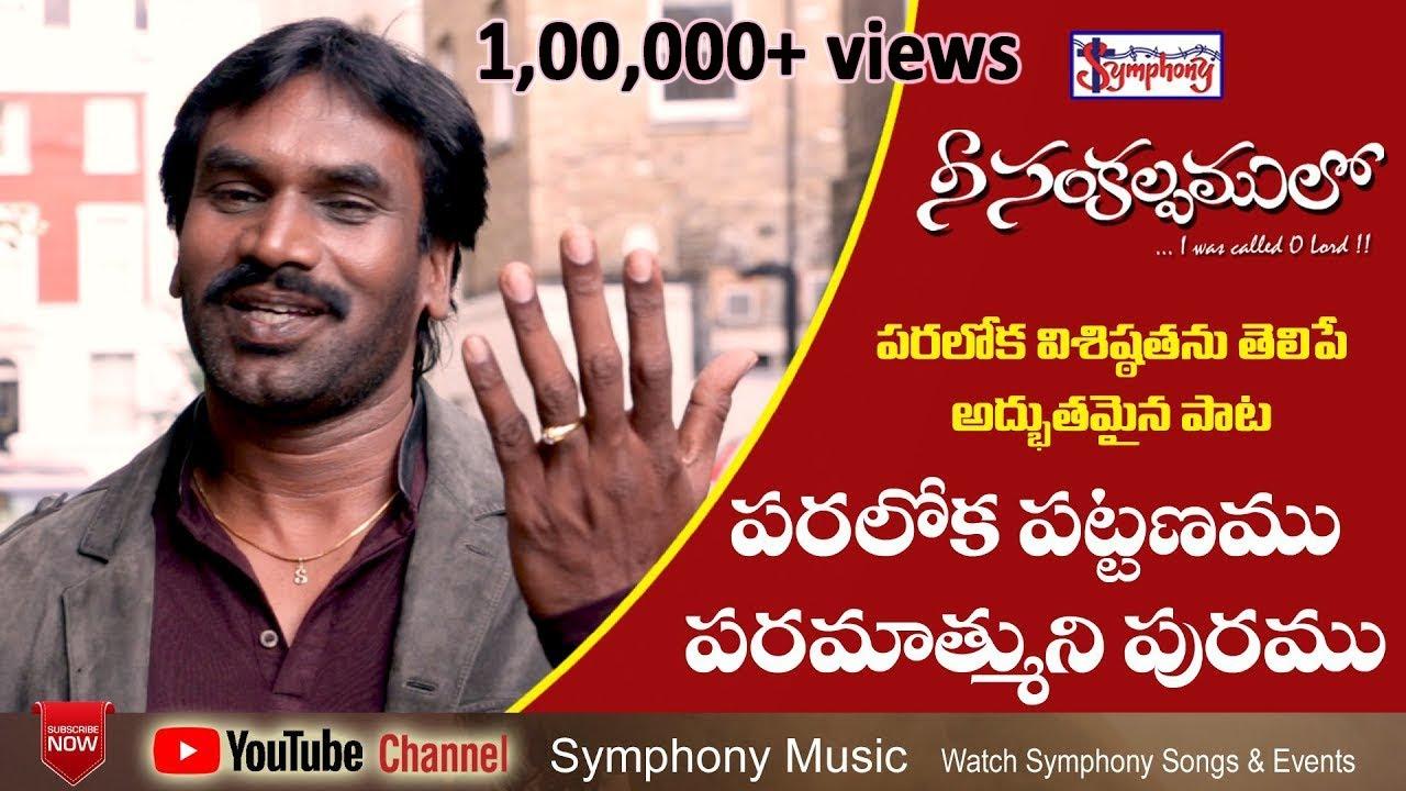 పరలోక పట్టణము పరమాత్ముని పురము! | AR Stevenson's Latest Telugu Christian Songs | SYMPHONY MUSIC
