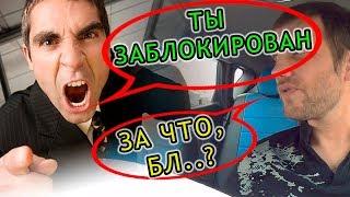 Такси гетт - про блокировку!(, 2017-12-11T09:17:55.000Z)