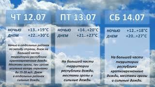 видео Погода в Анапе на июль 2017 – прогноз гидрометцентра. Какая будет погода и температура воды в Анапе в начале и конце июля 2017 года