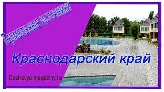 видео Краснодарский край термальные источники базы отдыха цены 2016