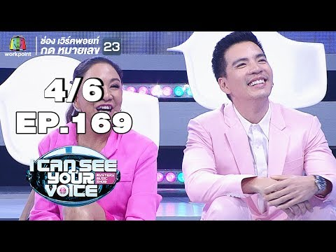 I Can See Your Voice -TH | EP.169 | 4/6 |  โดม ปกรณ์ ลัม  | 15 พ.ค. 62