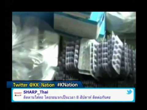 ห้ามผลิตนยาเสียสาว #KNation