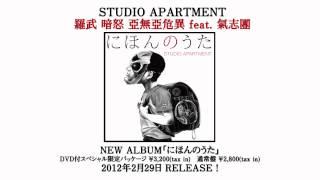 クラブシーンの先端を走り続けてきたSTUDIO APARTMENTが、 CD総売上4000...