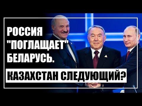 Россия 'поглощает' Беларусь. Казахстан будет следующим?