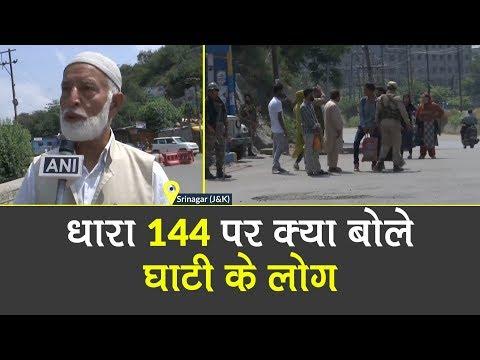 Sec 144 in Srinagar: Kashmiris recount their woes