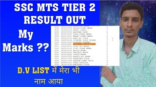 SSC MTS 2019 Result out. SSC MTS TIER 2 Result out. Check your score in tier 2. SSC MTS cut off 2019