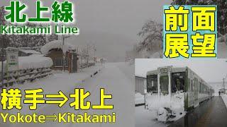 【前面展望】 JR東日本 北上線 横手⇒北上 728D 2015年正月の雪景色