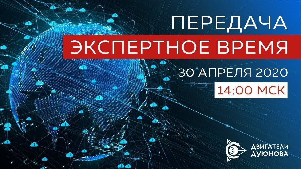 «Экспертное время»: новости проекта «Двигатели Дуюнова»
