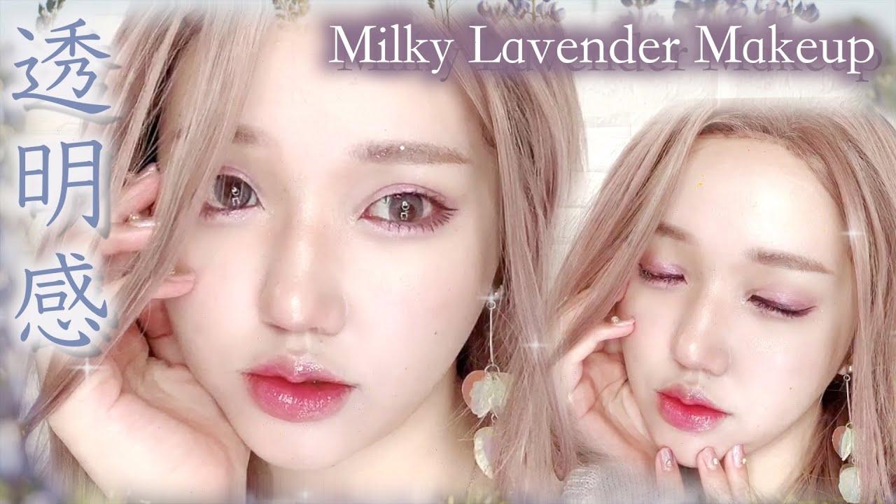 【色素薄い】ヌーディーなミルキーラベンダーメイク/CELEFIT/透明感/垢抜け/パープル【ブルベメイク】milky lavender makeup