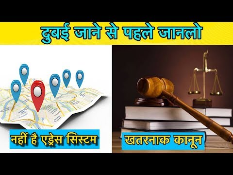 DUBAI LAWS IN HINDI ||  दुबई शहर के खास क़ानून || DUBAI LAWS AND REGULATIONS || DUBAI KE KANOON