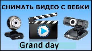 Ecap - програма для записи видео с веб  камеры HD(Ссылка на програму - https://yadi.sk/d/QnwQ-xboLif7v., 2015-08-15T20:21:42.000Z)