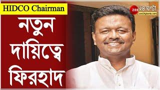 Mamata র জমানায় প্রথমবার HIDCO-র চেয়ারম্যান রাজ্যের মন্ত্রী, নতুন দায়িত্বে Firhad Hakim