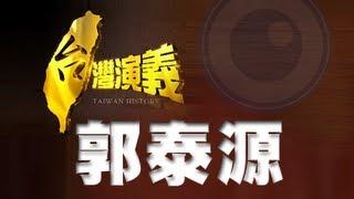 2013.03.03【台灣演義】東方特快車 郭泰源