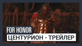 For Honor Shadow & Might - Центурион - Трейлер